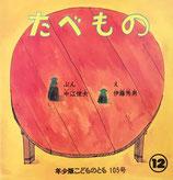 たべもの 伊藤秀男 こどものとも年少版105号
