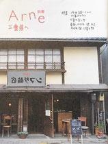 三重県へ  別冊Arne