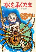水をふくたま 儀間比呂志 子どものための世界名作童話17