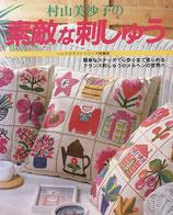 村山美沙子の素敵な刺しゅう ハンドクラフトシリーズ特集版