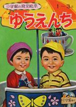 ゆうえんち 小学館の育児絵本24 昭和46年