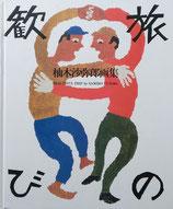 旅の歓び 柚木沙弥郎画集 Beautiful Trip by SAMIRO YUNOKI