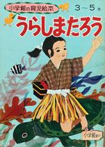 うらしまたろう 小学館の育児絵本41 3~5歳 昭和46年