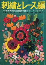 刺繍とレース 婦人生活2月号付録