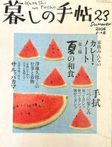 暮しの手帖 第4世紀23号 2006年夏