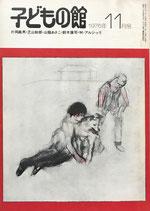 子どもの館 No.42 1976年11月