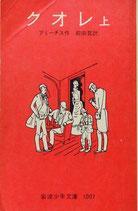 クオレ 岩波少年文庫1007・1008 1979年