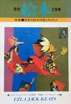 月刊絵本 日本の絵本作家たち115人 昭和53年2月号