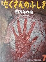 四万年の絵   山田英春   たくさんのふしぎ376号