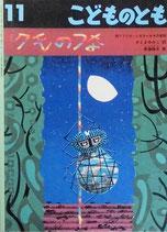 クモのつな  西アフリカ・シエラレオネの昔話  斎藤隆夫  こどものとも632号