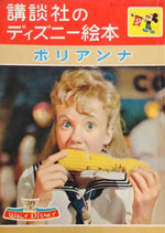 ポリアンナ 講談社のディズニー絵本37