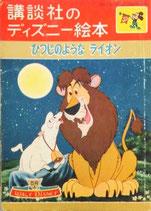 ひつじのようなライオン 講談社のディズニー絵本27
