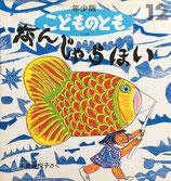 なんじゃらほい 木葉井悦子 こどものとも年少版213号
