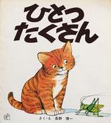 ひとつたくさん 長野博一 福音館のペーパーバック絵本