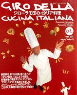 ジローラモ印のイタリア料理02 プリモ