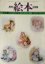 月刊絵本 ポターの世界 '77/6月号