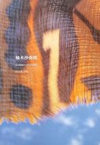 柚木沙弥郎 SAMIRO YUNOKI 作品集2004