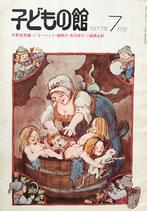 子どもの館 No.50 1977年7月