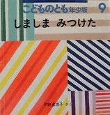 しましまみつけた  平野恵理子  こどものとも年少版390号