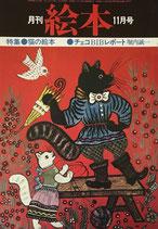 月刊絵本 猫の絵本 チェコBIBレポート堀内誠一 '75/11月号