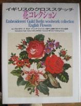 イギリスのクロスステッチ 花コレクション<sold out>