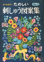 たのしい刺しゅう図案集No.3 オールカラー 雄鶏社