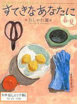 すてきなあなたに 春・夏 おしゃれ篇 2006年5月 別冊暮しの手帖