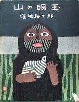 山の眼玉 畦地梅太郎 朋文堂山岳文庫 第九巻