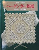 やさしい手芸 ハーダンガー刺繍 原京子