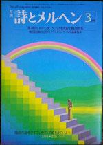 詩とメルヘン 112号  1982年3月号