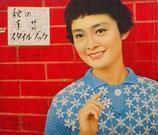 秋の手芸 スタイルブック 女学生の友10月号付録 昭和25年