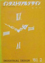 季刊インダストリアルデザイン 18号 1961年2号