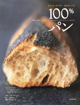 100%パン エリック・カイザー60のレシピ