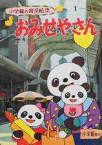 おみせやさん 小学館の育児絵本22 1~3歳 昭和52年