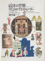 絵本の世界110人のイラストレーター1・2 堀内誠一 編 2冊 2004年