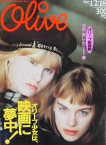 Olive 105 オリーブ 1986/12/18 オリーブ少女は映画に夢中!