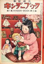にんぎょうのくに 観察絵本キンダーブック 第6集第12編 昭和27年3月号