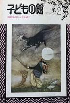 子どもの館 児童文学の新しい地平を拓く No.2 1973年7月