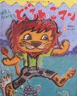 だだっこライオン ぼくらなかよしどろんこマン   井上洋介