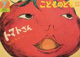 トマトさん 田中清代 こどものとも年中向き196号
