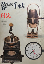 暮しの手帖 第1世紀62号 1961年