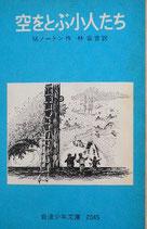 空をとぶ小人たち M.ノートン 岩波少年文庫2045 1983年