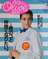 Olive 23 オリーブ Mgazine for City Girls 1983/5/18 こんな男の子と仲良くなりたい。