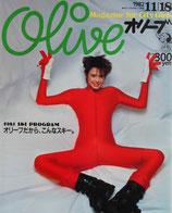 Olive 12 オリーブ Mgazine for City Girls 1982/11/18 オリーブだからこんなスキー。