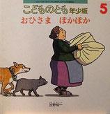 おひさまぽかぽか   笠野裕一   こどものとも年少版278号