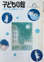 子どもの館 No.25 1975年6月