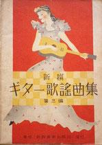 新撰ギター歌謡曲集 第三編 昭和12年
