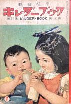 ぎゅうにゅう 観察絵本キンダーブック 第11集第4編 昭和31年7月号
