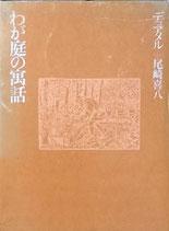 わが庭の寓話  デュアメル+尾崎喜八
