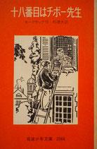 十八番目はチボー先生 モーリヤック 岩波少年文庫2066 1979年